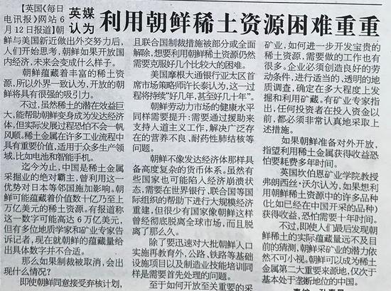 英媒:朝鲜若开放 稀土资源虽丰富但利用困难重重