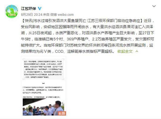 """▲图/""""江苏环保""""官方微博截图"""