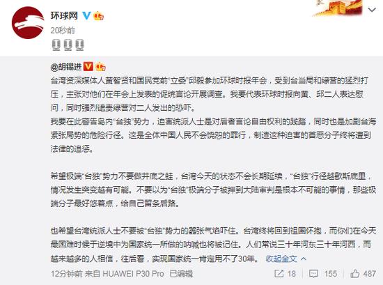 绿营主张对黄智贤和邱毅发表的促统言论开展调查 胡锡进回应图片