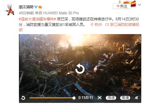 [摩天娱乐]车爆炸消防又搜救出1名摩天娱乐被困人图片