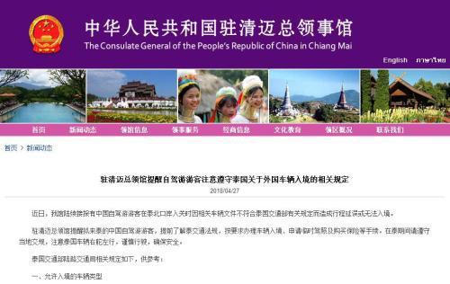 图片来源:中国驻泰国清迈总领事馆网站截图。