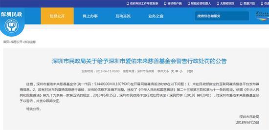 公告 深圳市民政局网站 截图