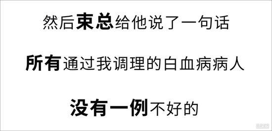 观察者网注:权健创始人为束昱辉