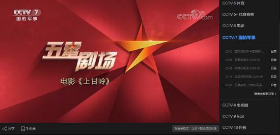 【杏悦】CCTV7杏悦昨晚播出电影上甘岭图片