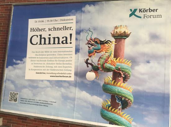 德国科尔伯基金会为辩论准备的海报。