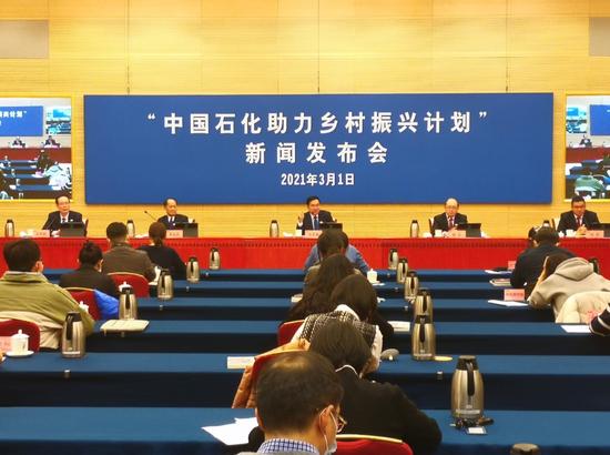 """中国石化助力乡村振兴:""""十四五""""投入帮扶资金不少于15亿图片"""