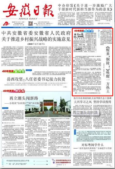 《安徽日报》2018年5月21日头版