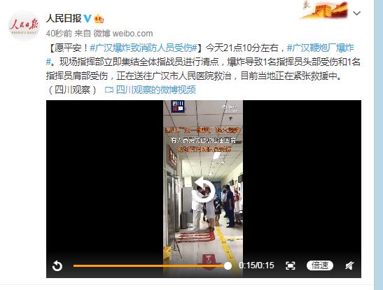 广汉鞭炮厂爆杏悦炸致消防人员,杏悦图片