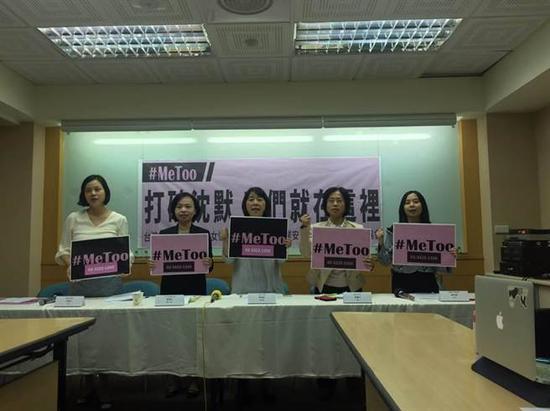 "MeToo浪潮进台湾 ""立院""遭曝至少6助理被性骚扰"