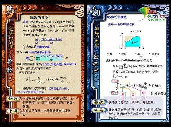 """杜毅做的""""高数杀武将牌""""纸牌游戏。中国青年网通讯员 刘建柱 供图"""
