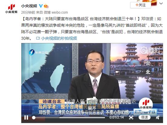 学者:大陆只要宣布台海是战区 台经济就会倒退三十年
