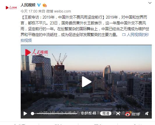 王毅:中国已成为维护世界和平稳定的中流砥柱图片
