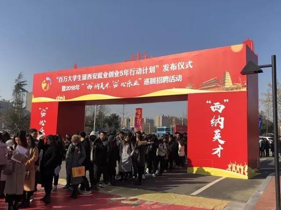 """""""百万大学生留西安就业创业5年行动计划""""开启2018年西安招才引智第一步"""