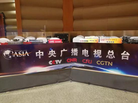 △博鳌亚洲论坛2018年年会,中央广播电视总台媒体区。