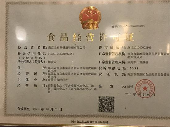 圭石堂中医馆母公司南京圭石堂健康管理有限公司获食品经营许可证。