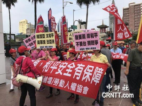 台湾抗议团体(图源:中评社)