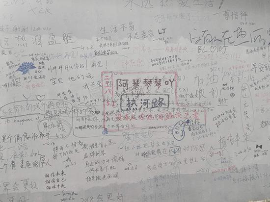 """歌曲《热河》让南京热河路一面墙成为""""网红"""",众多游客慕名前来表白、留言。 南京市鼓楼区下关街道城管中队供图"""