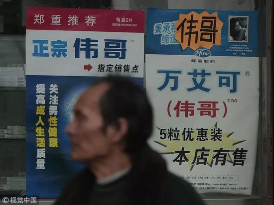 ▲2009年1月22日,南京一家药店销售的伟哥药品广告吸引吸引消费者购买。图/视觉中国