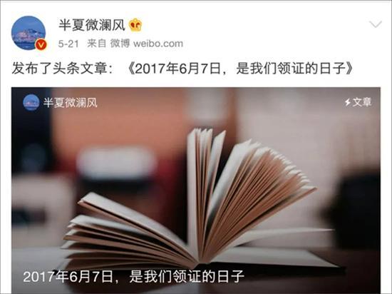 翟欣欣21日发布的微博