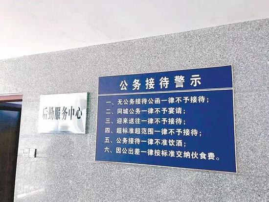 问题查处后,安化县公安局食堂门口挂起公务接待警示牌。 图片来源:中国纪检监察报