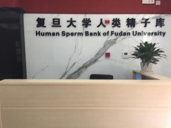6月6日,复旦大学人类精子库成立。 本文图片均为澎湃新闻记者 陈斯斯 图
