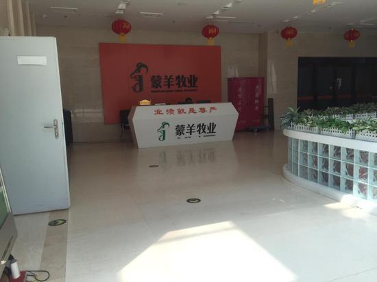 5月17日,蒙羊牧业公司总部,蒙羊大厦一楼。澎湃新闻记者 吴跃伟 图