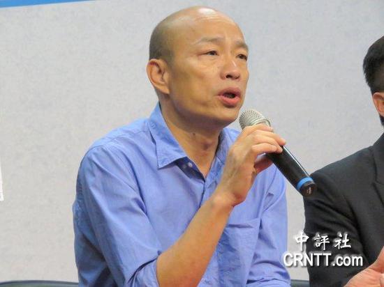 国民党高雄市长参选人韩国瑜(图片来源:中评社)