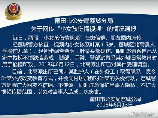 """莆田市公安局荔城分局关于网传""""小女孩伤情视频""""的情况通报。来源:@平安荔城"""