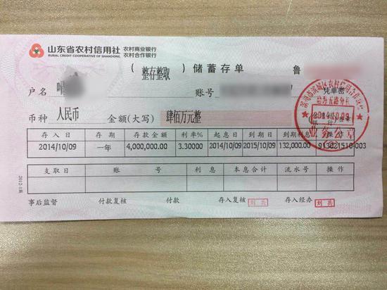 叶萧军至今仍保存这农信社为他出具的400万元的存单。澎湃新闻记者 陈雷柱 图