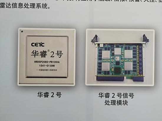 华睿2号芯片采用全自主设计。