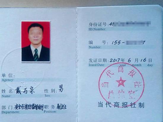 戴石宗的媒体工作证。图片来源:当地媒体从业人员
