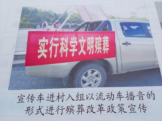 文明殡葬宣传车。澎湃新闻记者 于亚妮 翻拍