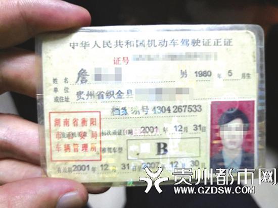交警查酒驾,男子拿出17年前的驾驶证。