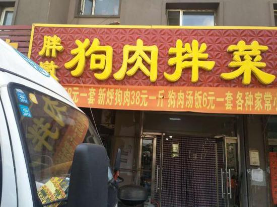 涉嫌倒卖、宰杀宠物犬的饭店外景。白女士供图