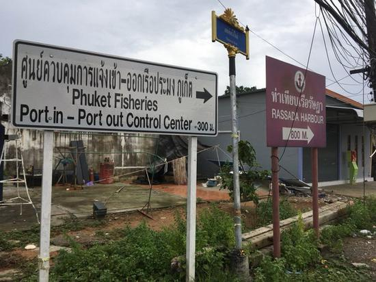 """拉萨达码头距离""""塔纳瓦特""""(Thanawat)船厂不到800米。"""