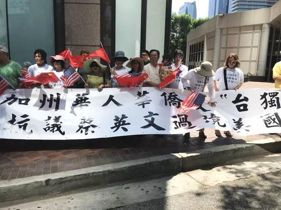 图为华人华侨团体在洛杉矶对蔡英文表达抗议。(来源:环球时报)