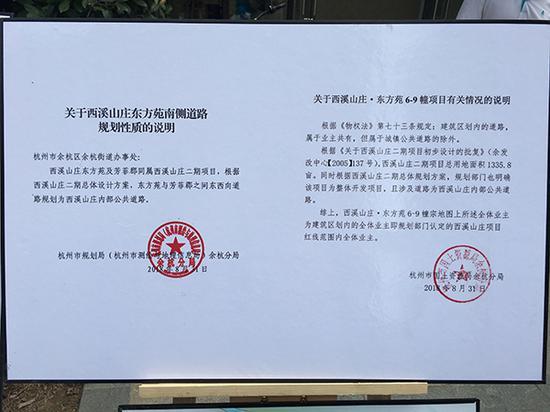规划和国土部门在小区内贴出的解释文件。
