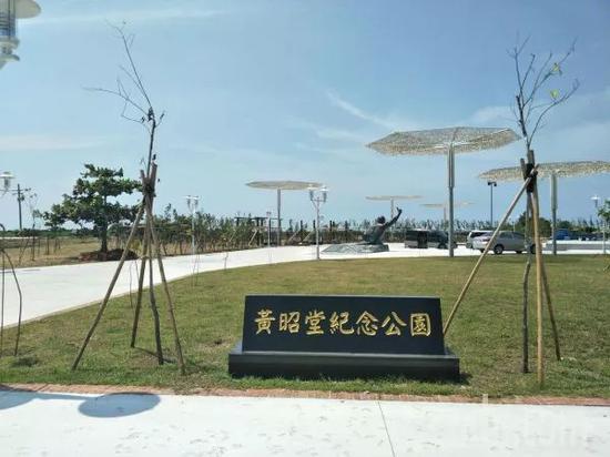 ▲黄昭堂纪念公园入口处(联合新闻网)