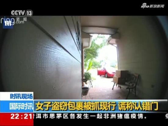 视频|女子盗窃包裹被抓现行 谎称认错门