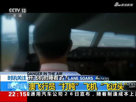 """视频 开飞机时睡着了? 澳飞行员""""打盹"""" 飞机"""""""