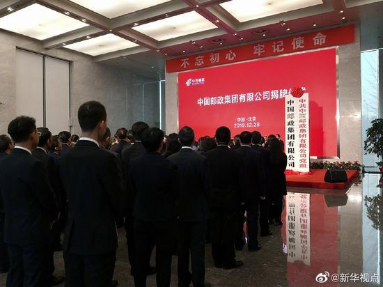 中国邮政集团有限公司揭牌成立 注册资本1376亿元图片