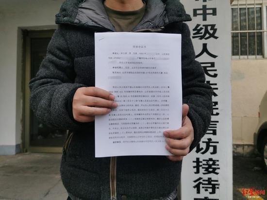2020年1月,宋立英家属到烟台中院递交申诉状,请求改判无罪