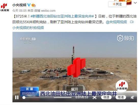 【摩天测速】米新疆西摩天测速北油田钻出亚洲图片