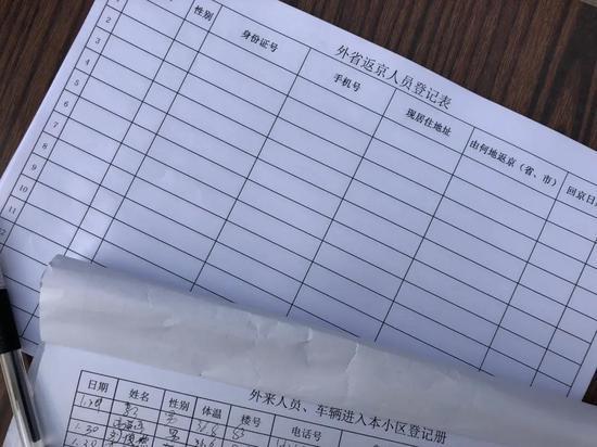疫情期间的外省返京人员登记表,返京人员需要填写详细个人信息。摄影/本刊记者 张旭
