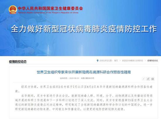 世卫组织专家来华开展新冠病毒溯源科研合作预备性磋商图片