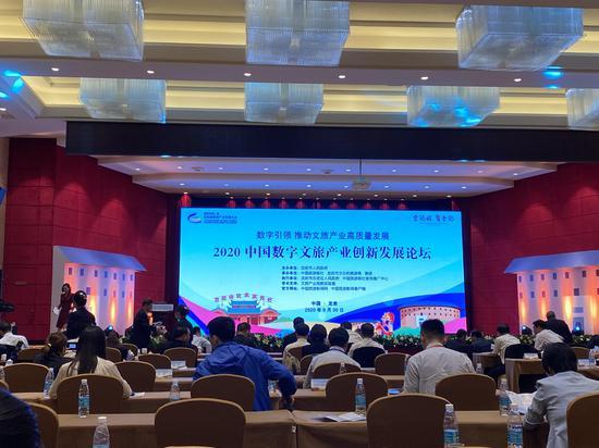 2020中国数字文旅产业创新发展论坛在龙岩永定举办