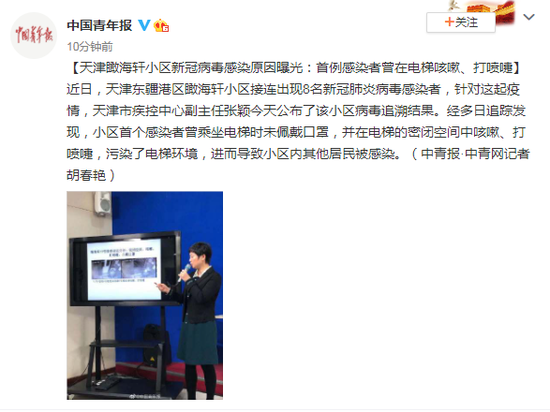 天津瞰海轩小区新冠病毒感染原因曝光:首例感染者曾在电梯咳嗽、打喷嚏