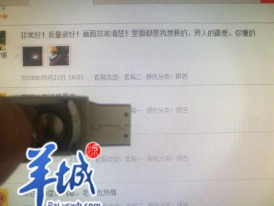 记者在图中淘宝网店购买到的U盘 羊城派客户端 图