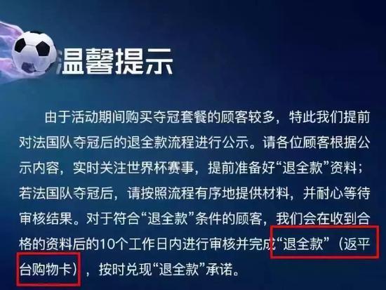 """新京报谈华帝""""退款变退卡"""":营销何必耍小聪明?"""