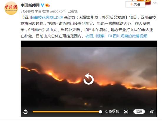 摩天平台:四川攀枝花突发山火摩天平台图片